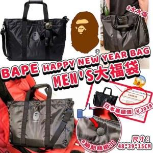 日本 🇯🇵2021 BAPE雜誌款MEN'S 大福袋