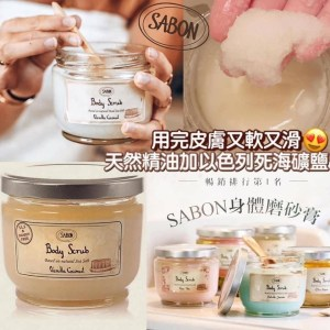 五星級酒店專用品牌🏨  SABON皇牌👑身體磨砂~香草椰子味🥥  ✨連香港專櫃都冇呢款味道架🥰~600g