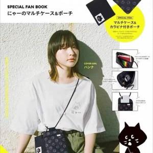 日本🇯🇵雜誌附錄 ne net斜挎包兩件套~小物收納手機隨身包