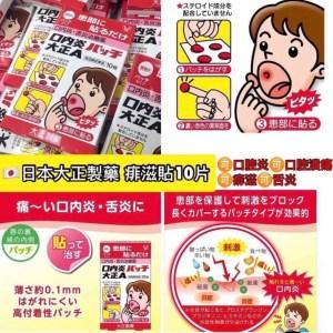 日本🇯🇵大正製藥痱滋貼~1盒10枚入