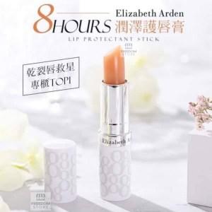 Elizabeth Arden 皇牌8小時潤澤修護潤唇膏