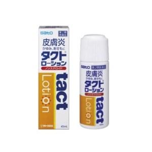 日本🇯🇵佐藤製藥 皮膚炎消炎液 45ml