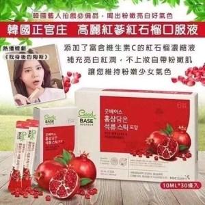 韓國🇰🇷百年品牌正官庄紅石榴飲~一盒30包