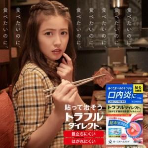日本🇯🇵第一三共 口內炎飛滋貼 (大容量24枚)