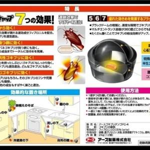 日本🇯🇵地球製藥 小黑帽曱甴屋