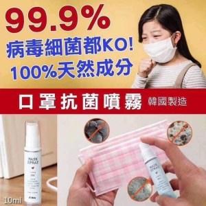 韓國製🇰🇷 A'This Mask Spray口罩抗菌噴霧10ml