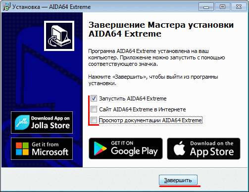 Aida 64 скачать бесплатно Аида 64 на русском полная версия
