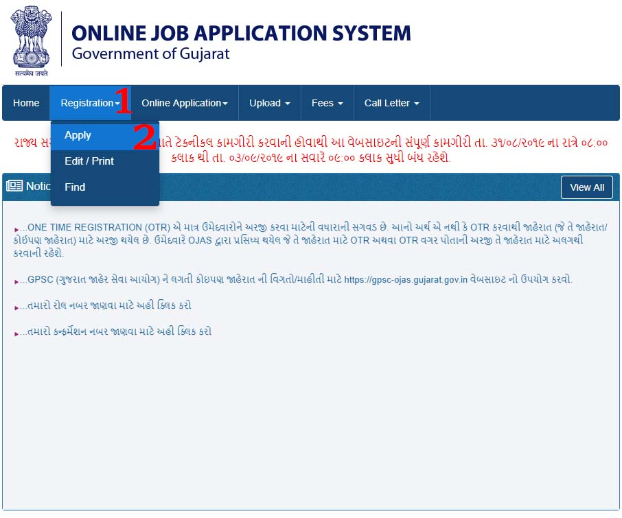 How To Apply OJAS Online Application Form