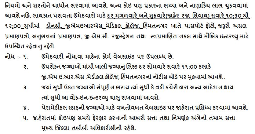 COVID - 19 Hospital Himmatnagar Recruitment 2020