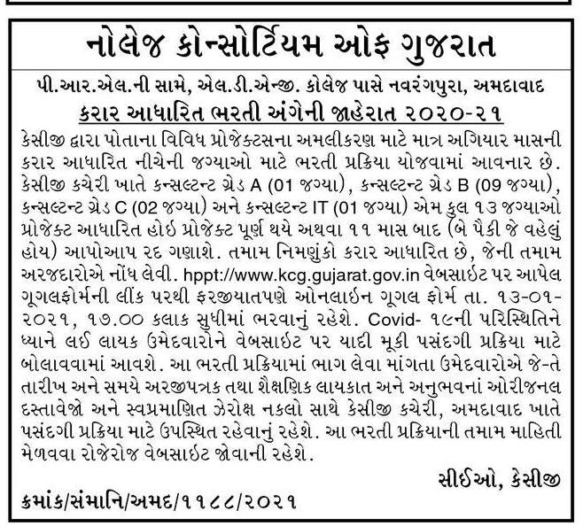 Knowledge Consortium of Gujarat Recruitment 2021 Apply For 13 Consultant Posts