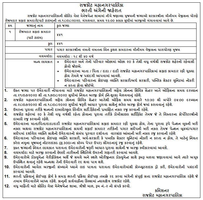 Rajkot Mahanagar Palika Bharti For 441 Safai Kamdar 2020 (Part Time Sweeper)