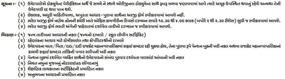 Rajkot Mahanagar Palika Bharti For 441 Safai Kamdar 2020 (Part Time)