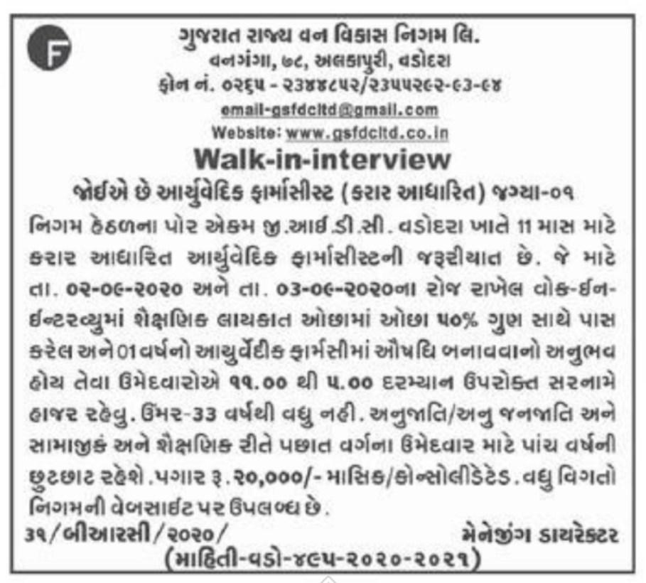 GSFDC Recruitment For Ayurvedic Pharmacist 2020