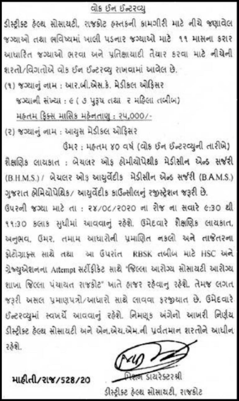 DHS Rajkot Medical Officer Recruitment 2020