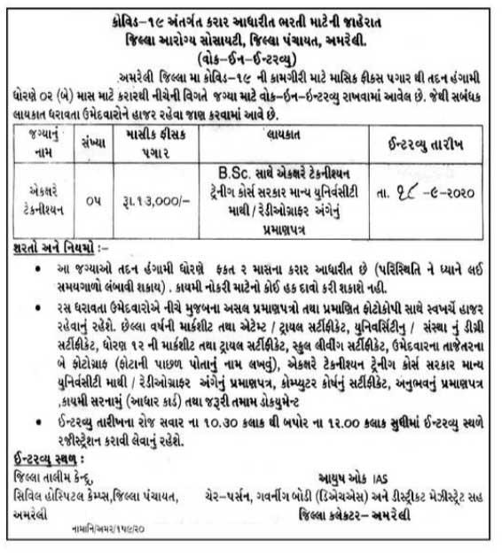 District Health Society, Amreli 05 X-Ray Technician Recruitment 2020