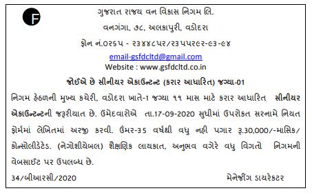 GSFDC Ltd Senior Accountant Recruitment 2020 - CA jobs in Vadodara