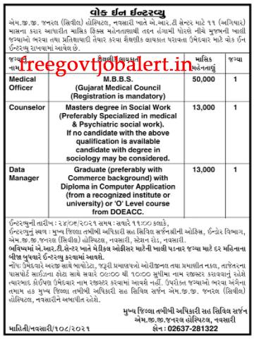 M.G. General Hospital Navsari Recruitment 2021 - 03 Counselor & Data Manager Posts