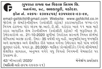 GSFDC ltd Lab Technician Recruitment 2020
