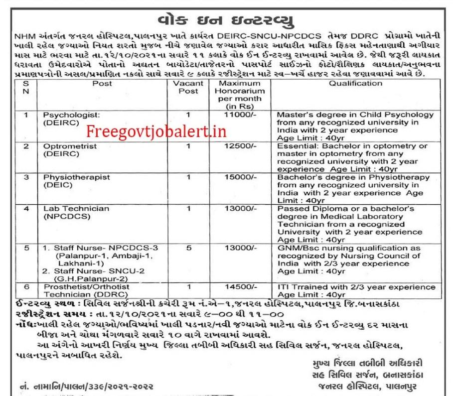 General Hospital Palanpur Recruitment 2021 - Satff Nurse & Lab Technician Posts