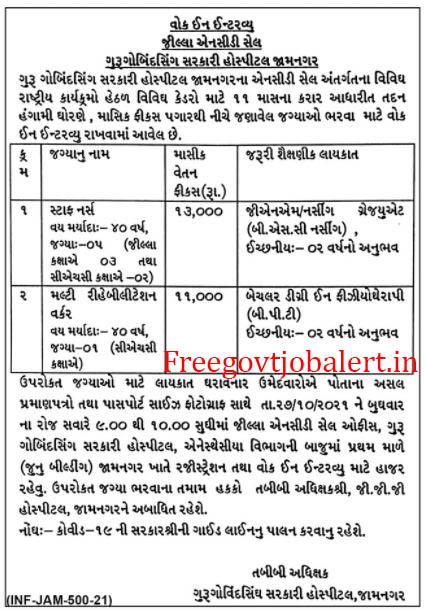 Guru Gobind Singh Government Hospital Jamnagar Recruitment 2021 - 06 Staff Nurse & Social Worker Posts
