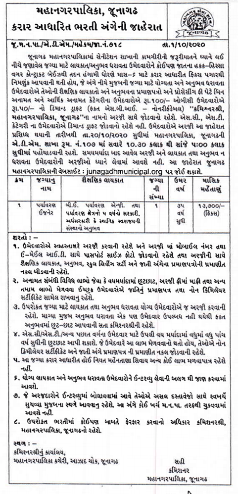 Junagadh Municipal Corporation Recruitment For Environmental Engineer Posts 2020