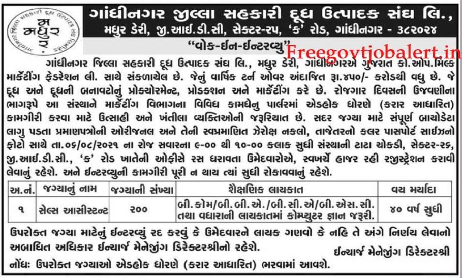 Madhur Dairy Gandhinagar Recruitment 2021 - 200 Assistant Posts