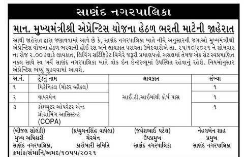 Sanand Nagarpalika Apprentice Recruitment 2021