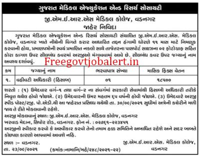 GMERS Medical College Vadnagar Recruitment 2021 - Administrative officer Posts
