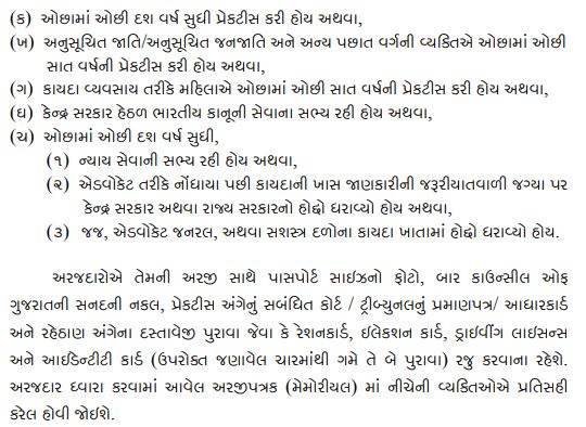 Legal Department Gujarat Recruitment Notaries Bharti 2021