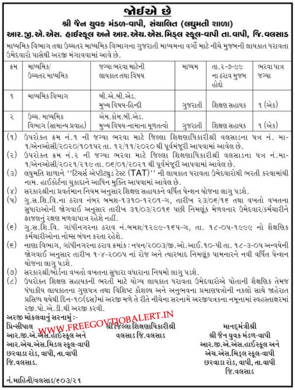 RGAS High School & RHS Middle School, Vapi, Gujarat Recruitment 2021 Shikshan Sahayak