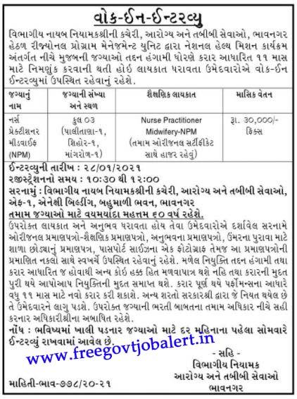 RPMU Bhavnagar Recruitment 2021 -03 Nurse Practitioner Midwifery Vacancy