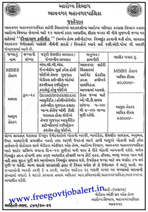 Bhavnagar Health Department Recruitment 2021 - 28 Ayush- MBBS Doctor Bharti
