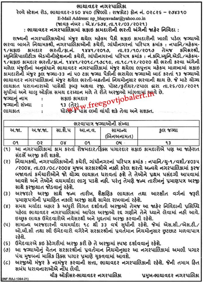 Bhayavadar Nagarpalika Recruitment 2021 - 13 Safai Kamdar Bharti