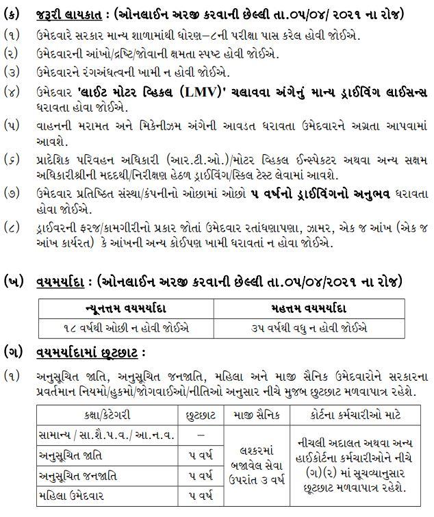 High Court of Gujarat Driver Recruitment 2021 Eligibility Criteria