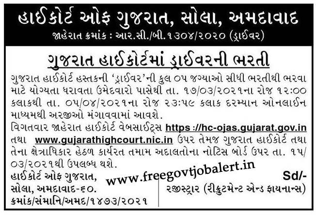 High Court of Gujarat Driver Recruitment 2021 - HC OJAS