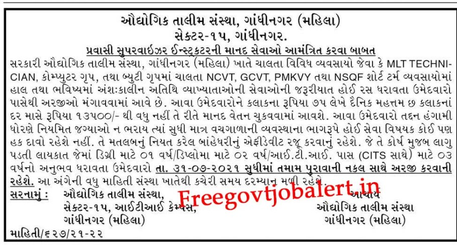ITI Gandhinagar (Mahila) Recruitment for Pravasi Supervisor Instructor Posts 2021