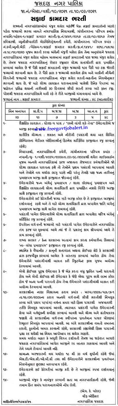 Jasdan Nagarpalika Recruitment 2021 - 47 Safai Kamdar Bharti