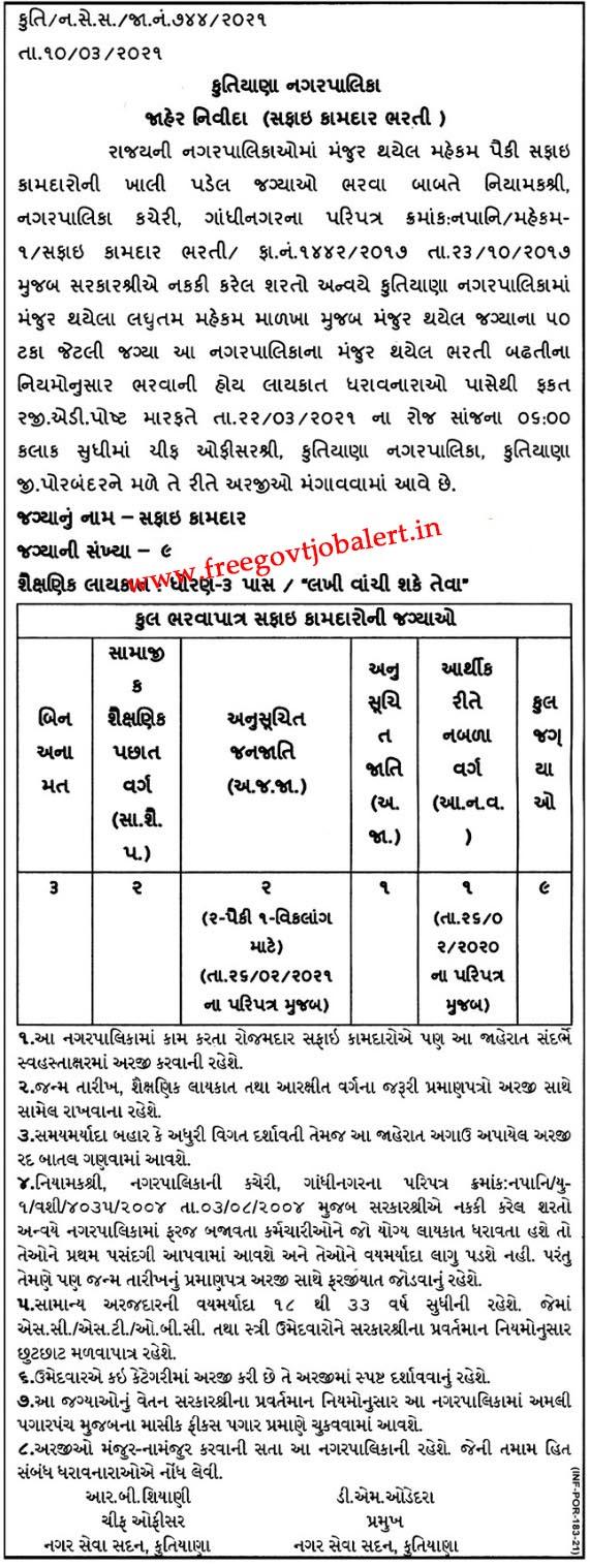 Kutiyana Nagarpalika Recruitment 2021 - 09 Safai Kamdar Bharti
