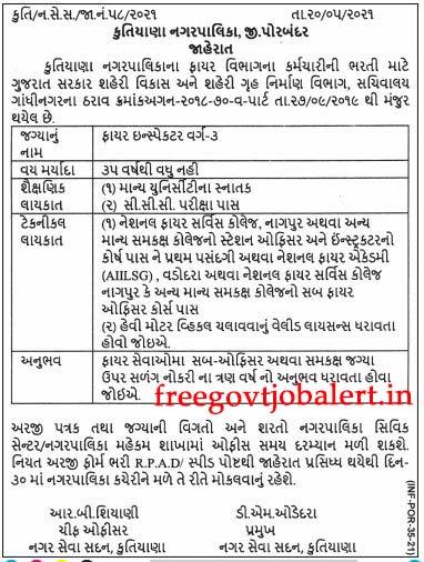 Kutiyana Nagarpalika Recruitment 2021 - Fire Inspector Bharti