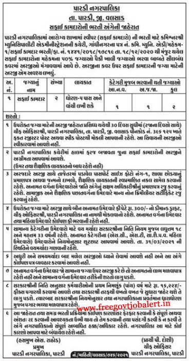 Pardi Nagarpalika Recruitment 2021 - 02 Safai Kamdar Bharti