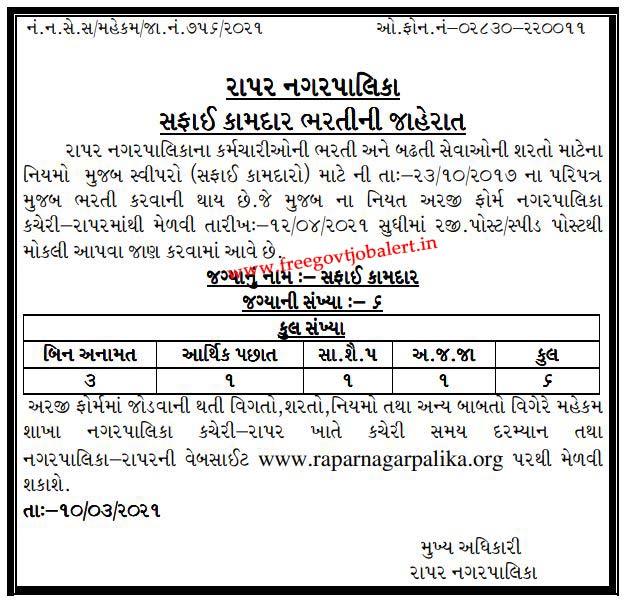 Rapar Nagarpalika Recruitment 2021 - 06 Safai Kamdar Bharti