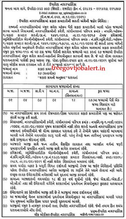 Upleta Nagarpalika Recruitment 2021 - 29 Safai Kamdar Bharti
