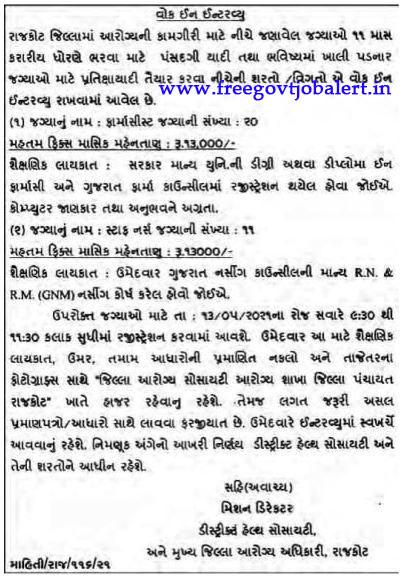 DHS Rajkot Recruitment 2021 - 31 Pharmacist & Staff Nurse Vacancy in District Health Society Rajkot