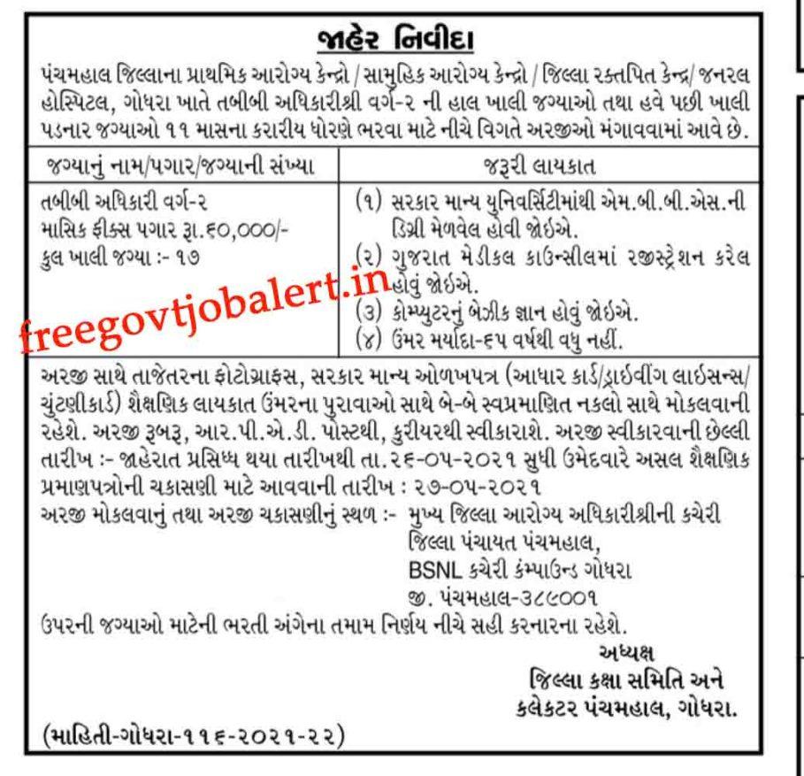 District Panchayat Panchmahal Recruitment For 17 Medical Officer Posts 2021