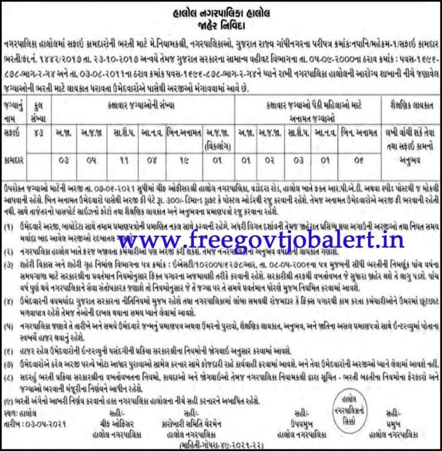 Halol Nagarpalika Recruitment 2021- 43 Safai Kamdar Bharti in Halol