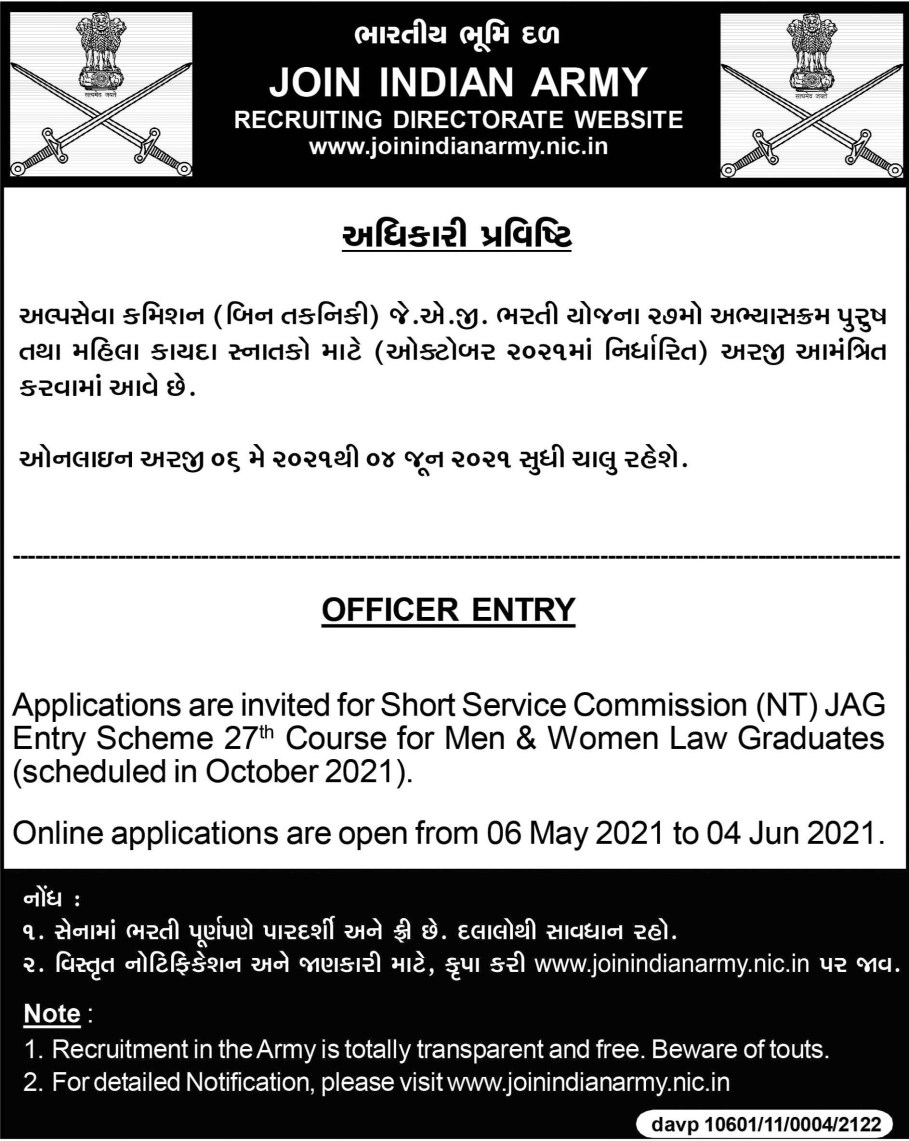 Indian Army Recruitment 2021 JAG Entry Scheme 27th SSC Course