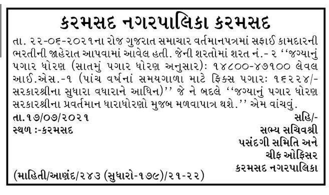 Karamsad Nagarpalika Recruitment 2021 - Safai Kamdar Bharti in Karamsad Update