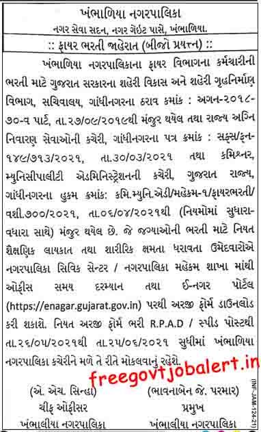 Khambhaliya Nagarpalika Recruitment 2021 - 19 Fireman Cum Driver, & Other Posts