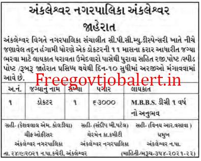 Ankleshwar Nagarpalika Recruitment 2021 - MBBS Doctor Vacancy