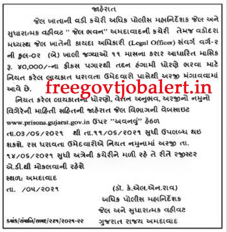 Gujarat Prisons Department Recruitment 2021 - 02 Legal Officer Vacancy at Ahmedabad And Vadodara